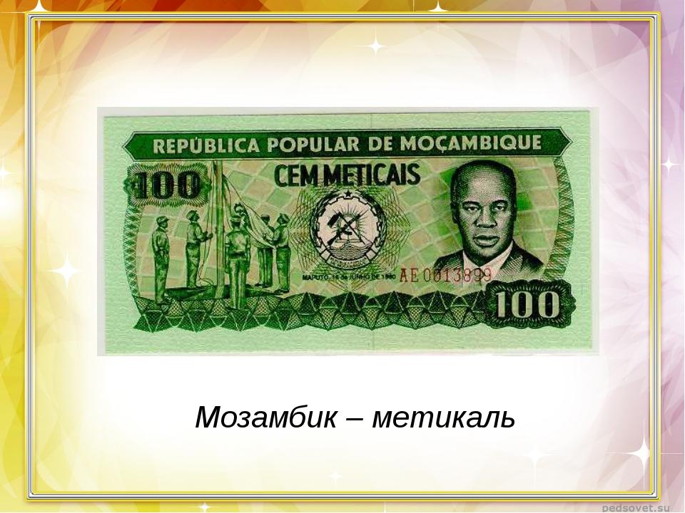 Мозамбик – метикаль
