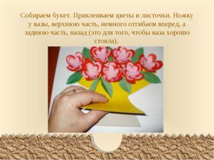 Собираем букет. Приклеиваем цветы и листочки. Ножку у вазы, верхнюю часть, не