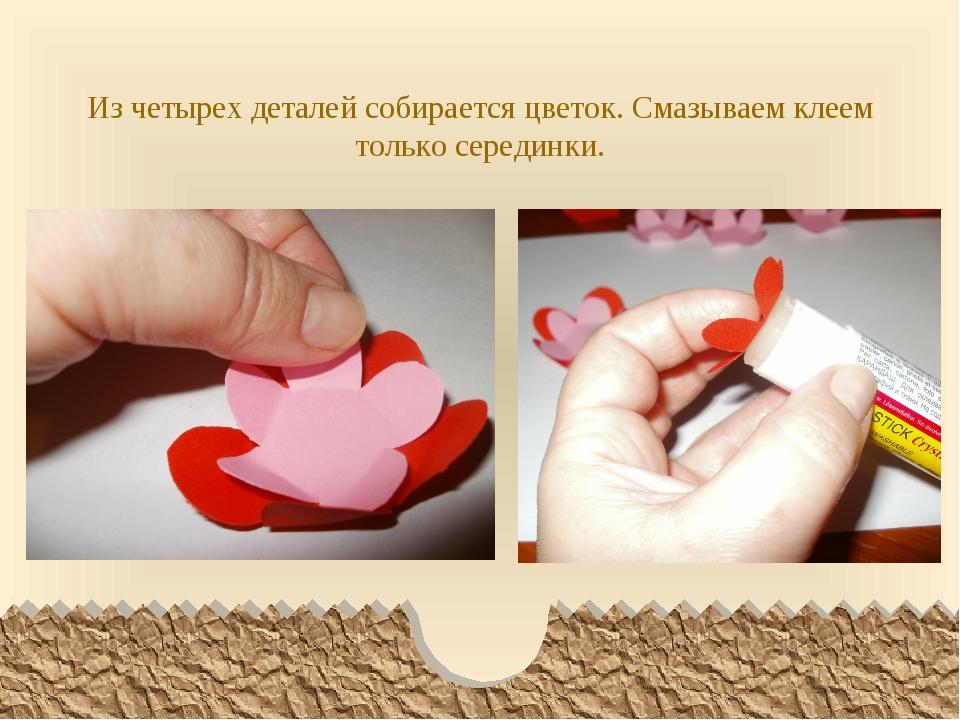 Из четырех деталей собирается цветок. Смазываем клеем только серединки.