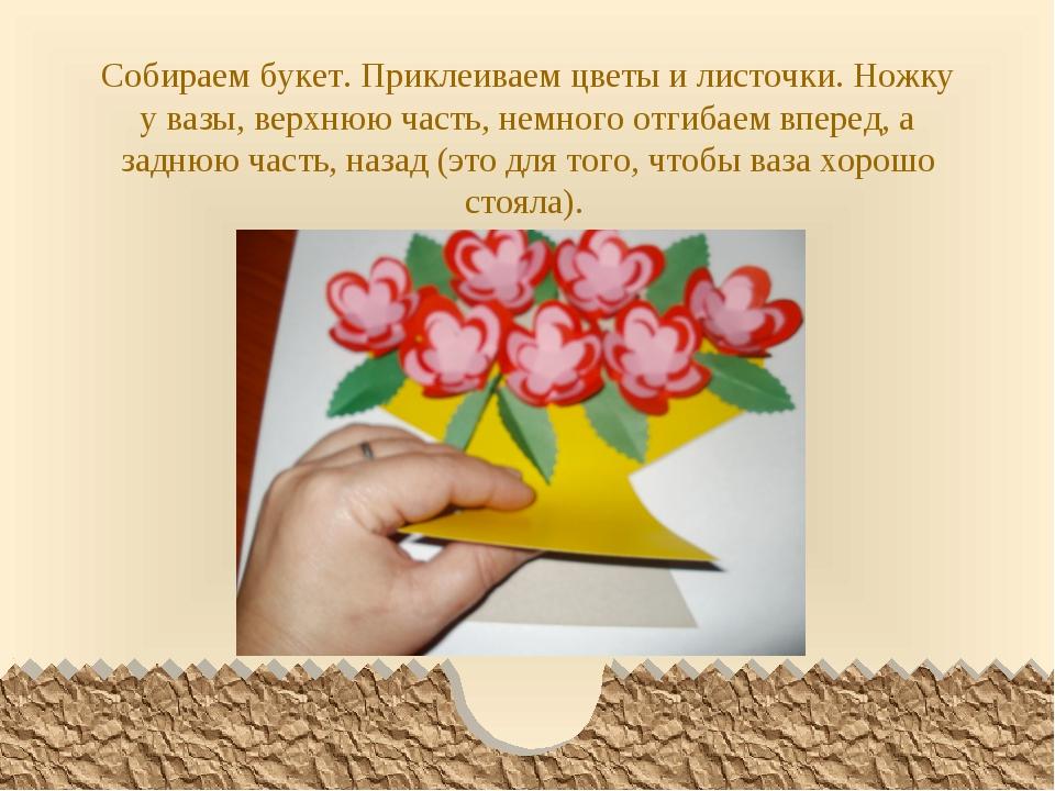 Собираем букет. Приклеиваем цветы и листочки. Ножку у вазы, верхнюю часть, не...