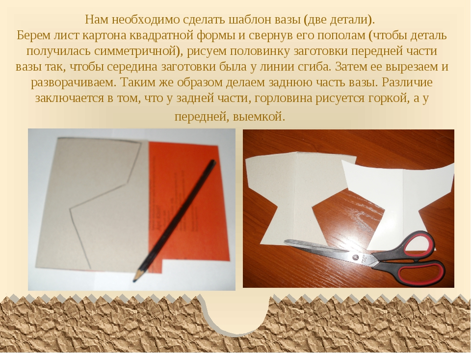Нам необходимо сделать шаблон вазы (две детали). Берем лист картона квадратно...