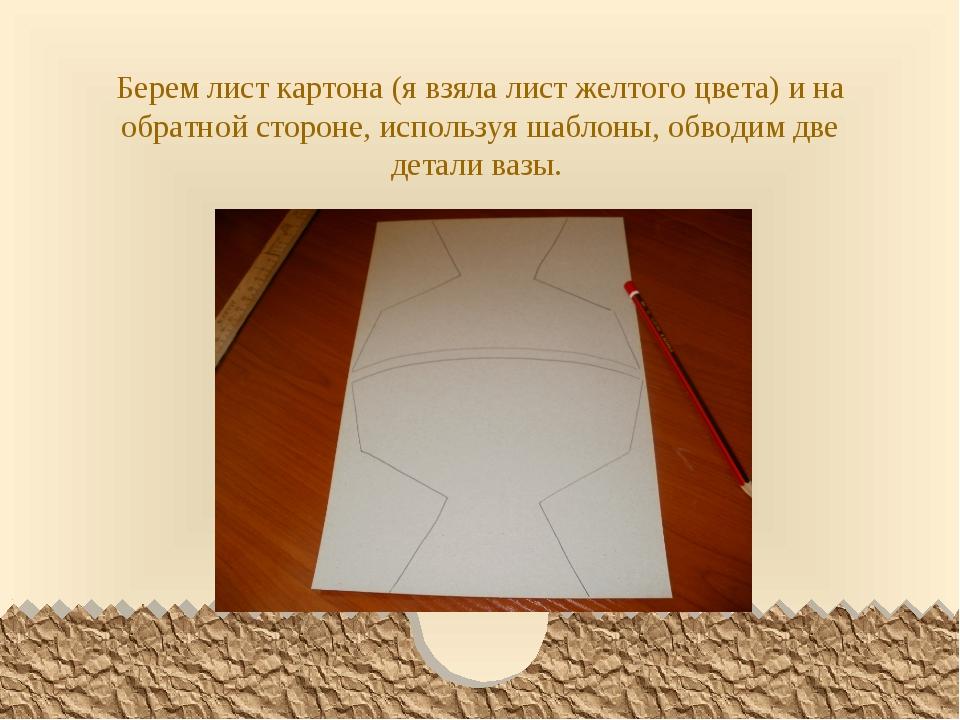 Берем лист картона (я взяла лист желтого цвета) и на обратной стороне, исполь...