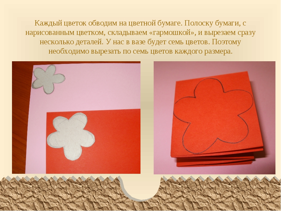 Каждый цветок обводим на цветной бумаге. Полоску бумаги, с нарисованным цветк...