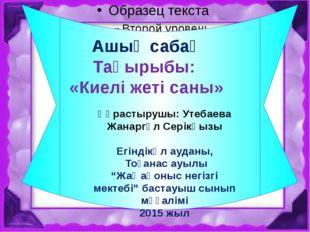 Ашық сабақ Тақырыбы: «Киелі жеті саны» Құрастырушы: Утебаева Жанаргүл Серікқ