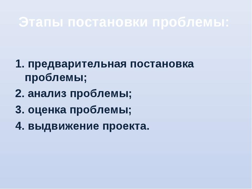 Этапы постановки проблемы: 1. предварительная постановка проблемы; 2. анализ...