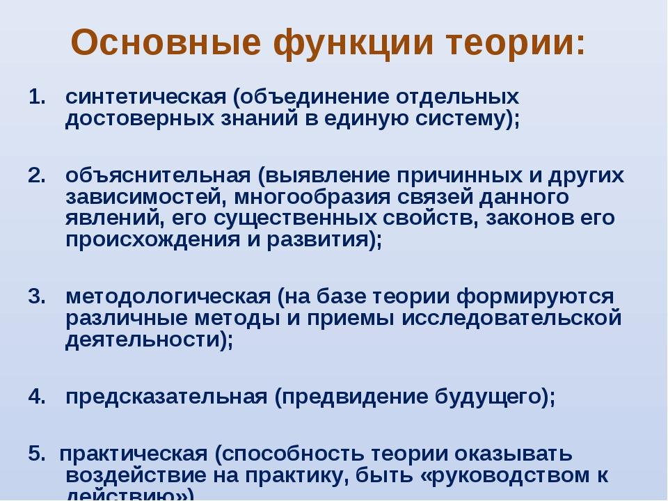 Основные функции теории: синтетическая (объединение отдельных достоверных зна...