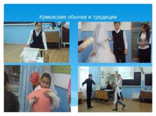 Кумыкские обычаи и традиции