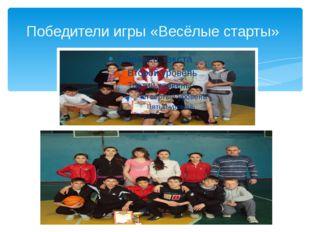 Победители игры «Весёлые старты»
