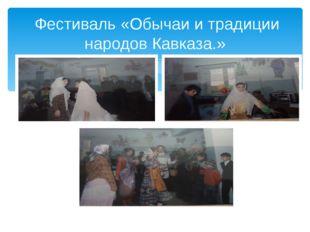 Фестиваль «Обычаи и традиции народов Кавказа.»