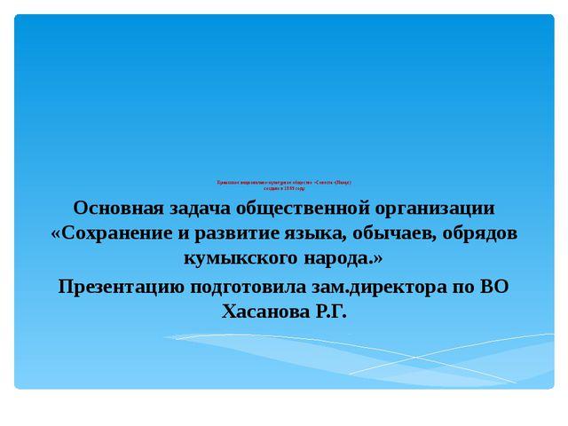 Кумыкское национально-культурное общество «Совесть»(Намус) создано в 1989 го...