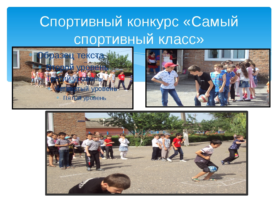 Спортивный конкурс «Самый спортивный класс»
