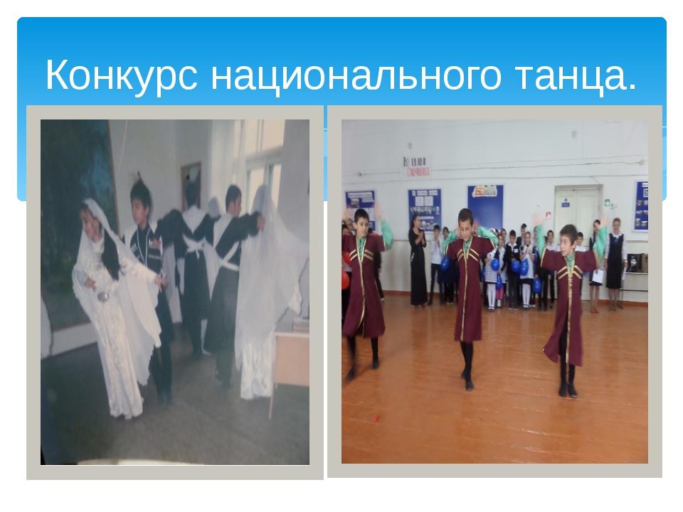 Конкурс национального танца.