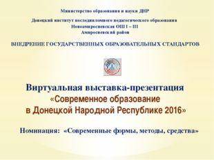 Виртуальная выставка-презентация «Современное образование в Донецкой Народно