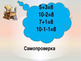 Самопроверка 5+3=8 10-2=8 7+1=8 10-1-1=8