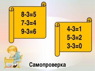 Самопроверка 8-3=5 7-3=4 9-3=6 4-3=1 5-3=2 3-3=0