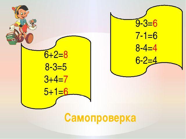 6+2=8 8-3=5 3+4=7 5+1=6 9-3=6 7-1=6 8-4=4 6-2=4 Самопроверка