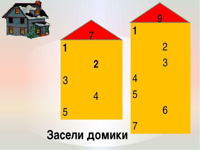 Засели домики 7 9 1 2 3 4 5 1 2 3 4 5 6 7