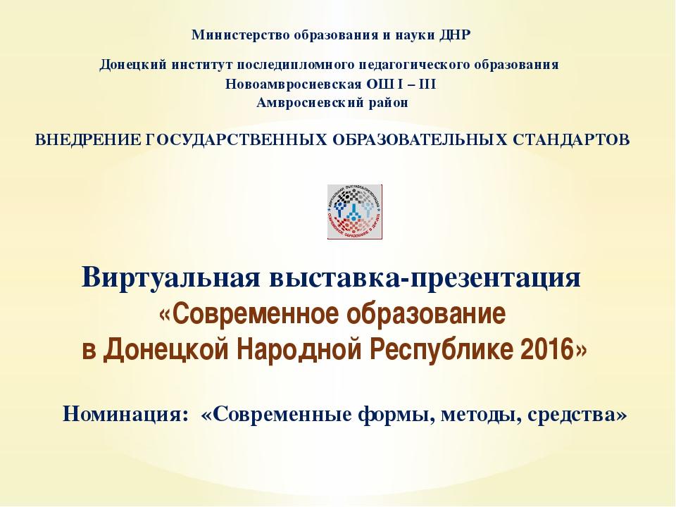 Виртуальная выставка-презентация «Современное образование в Донецкой Народно...