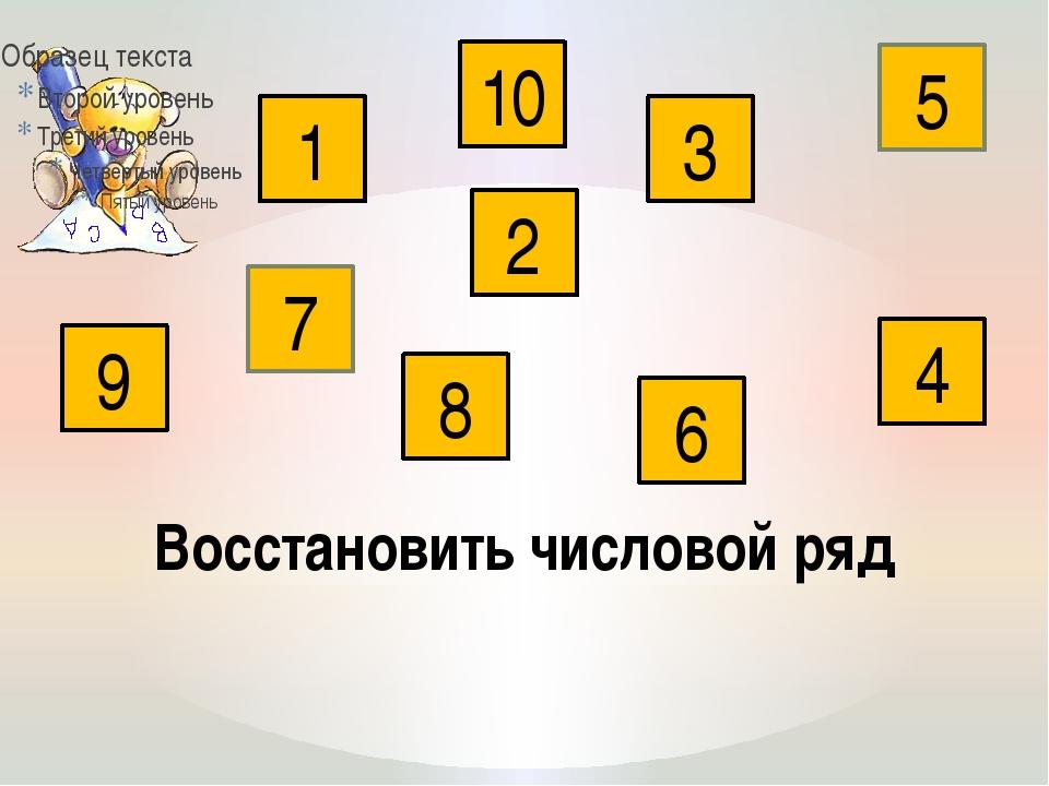 Восстановить числовой ряд 1 3 6 8 4 7 9 5 2 10