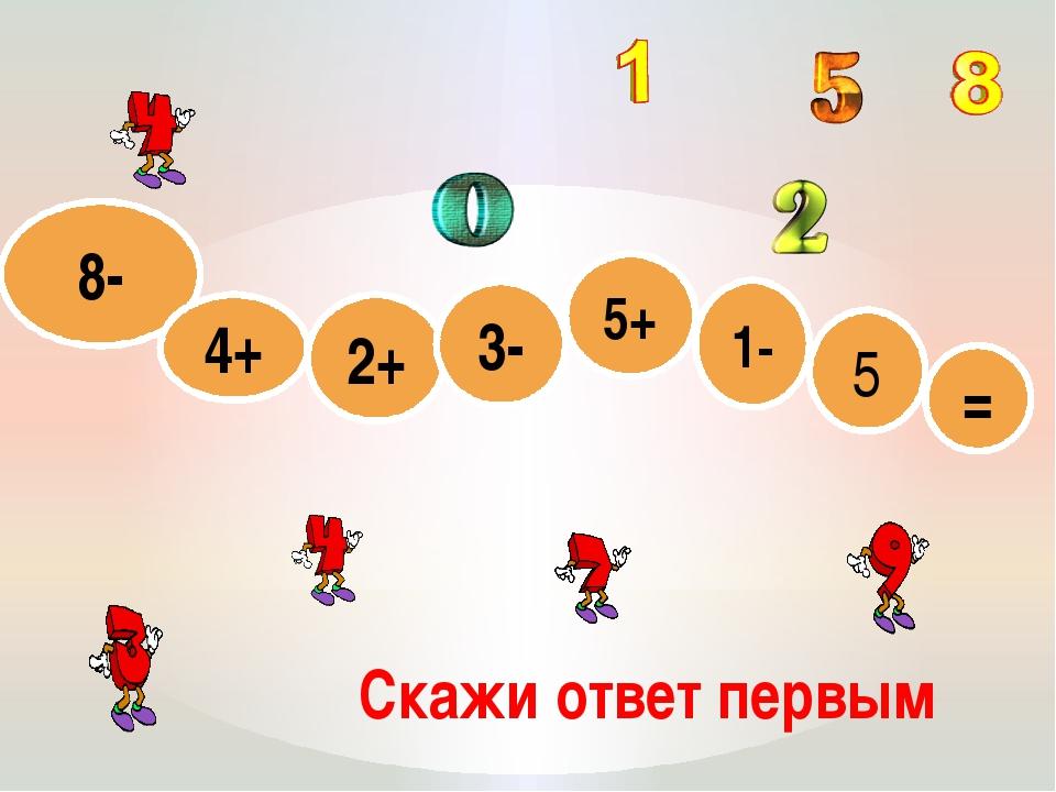 Скажи ответ первым 8- 4+ 2+ 3- 5+ 5 1- =