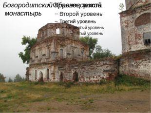 Богородитский Красногорский монастырь