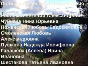 Поликарпов Мануил Прокопьевич Росляков Евгений Александрович Чуйкина Нина Юр