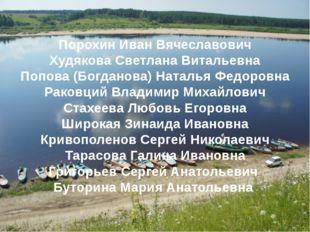 Порохин Иван Вячеславович Худякова Светлана Витальевна Попова (Богданова) На
