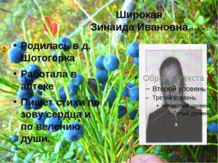 Широкая Зинаида Ивановна Родилась в д. Шотогорка Работала в аптеке Пишет стих