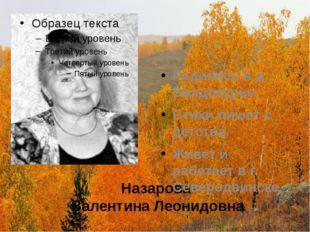 Назарова Валентина Леонидовна Родилась в д. Валдокурье. Стихи пишет с детства
