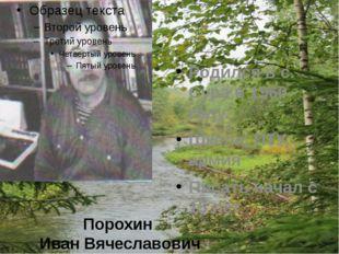Порохин Иван Вячеславович Родился в с. Сура в 1960 году. Школа, ПТУ, армия Пи