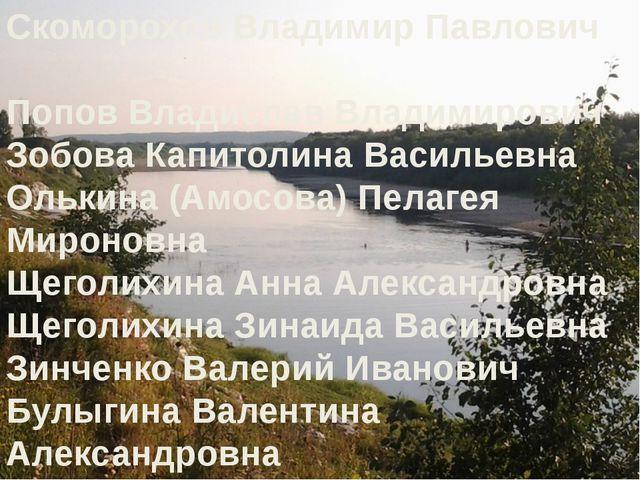 Скоморохов Владимир Павлович  Попов Владислав Владимирович Зобова Капитолин...