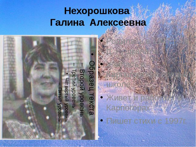 Нехорошкова Галина Алексеевна Родилась в 1947 г. в д. Кушкопала Училась в Ка...