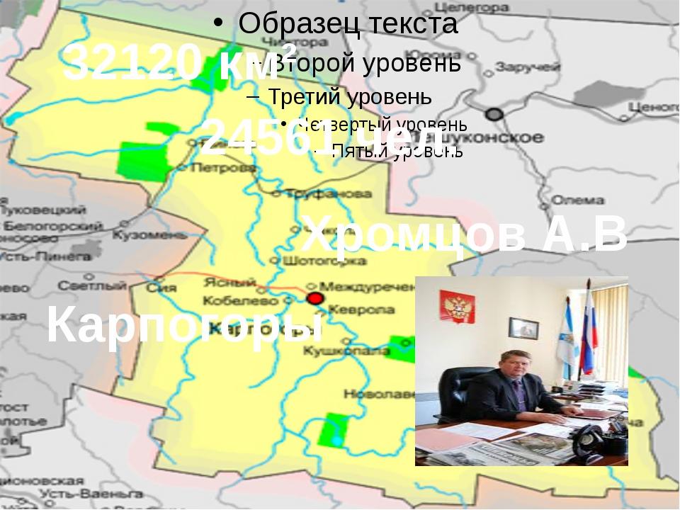 24561 чел. 32120 км² Карпогоры Хромцов А.В
