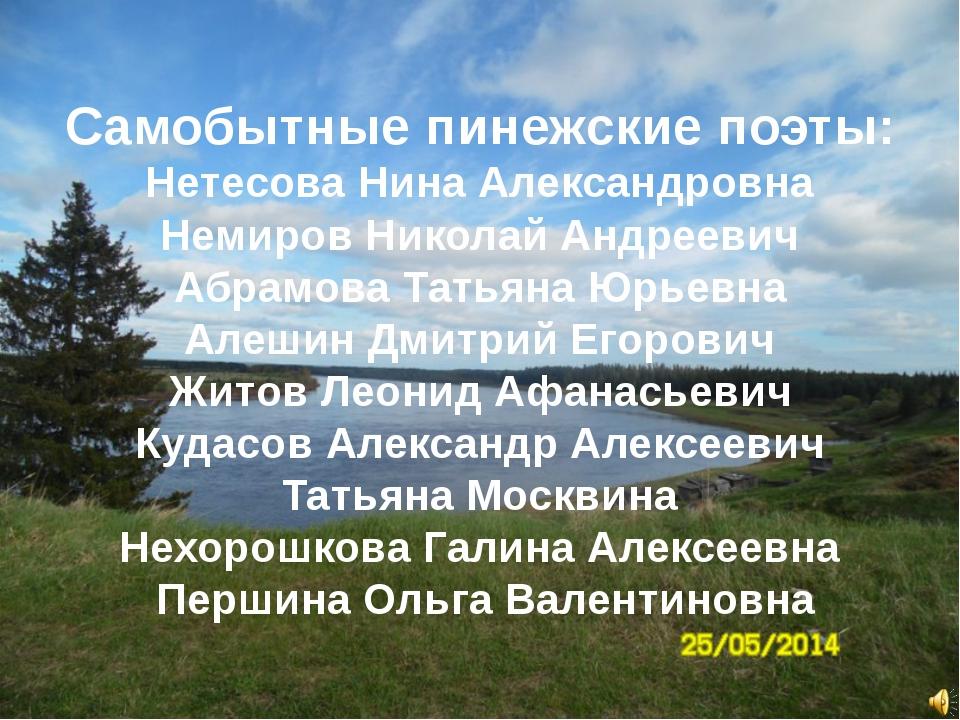 Самобытные пинежские поэты: Нетесова Нина Александровна Немиров Николай Андре...