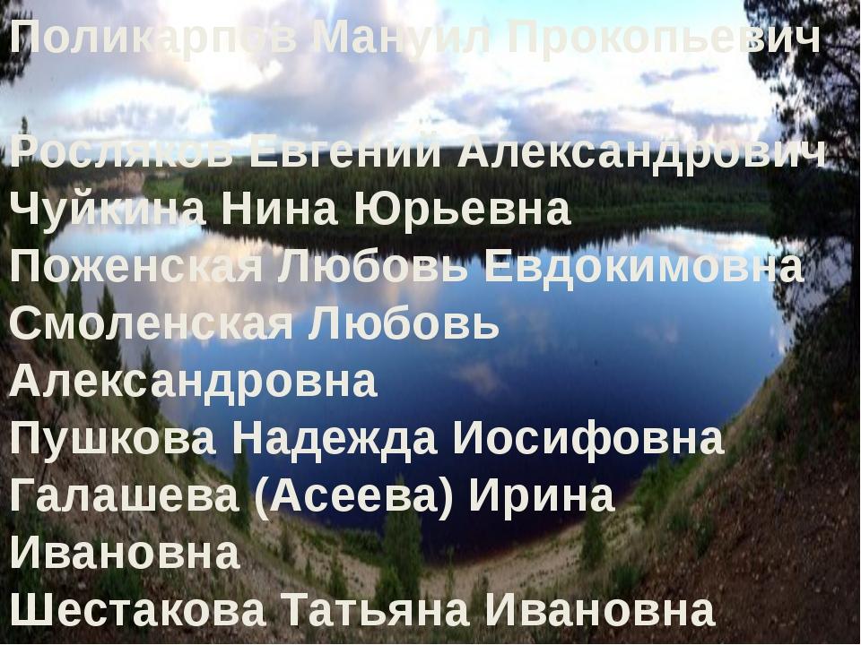 Поликарпов Мануил Прокопьевич Росляков Евгений Александрович Чуйкина Нина Юр...