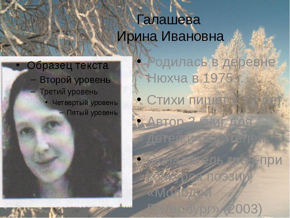 Галашева Ирина Ивановна Родилась в деревне Нюхча в 1975 г. Стихи пишет с 12 л...