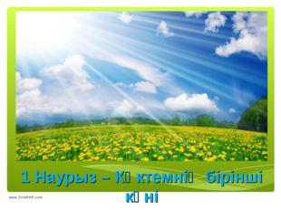 1 Наурыз – Көктемнің бірінші күні www.ZHARAR.com www.ZHARAR.com