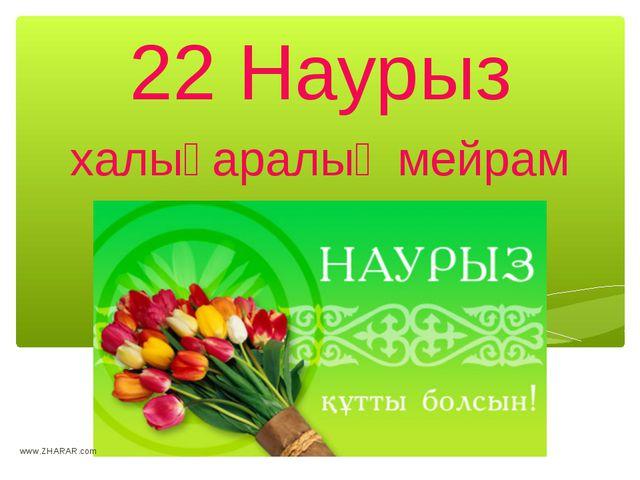 22 Наурыз халықаралық мейрам www.ZHARAR.com www.ZHARAR.com