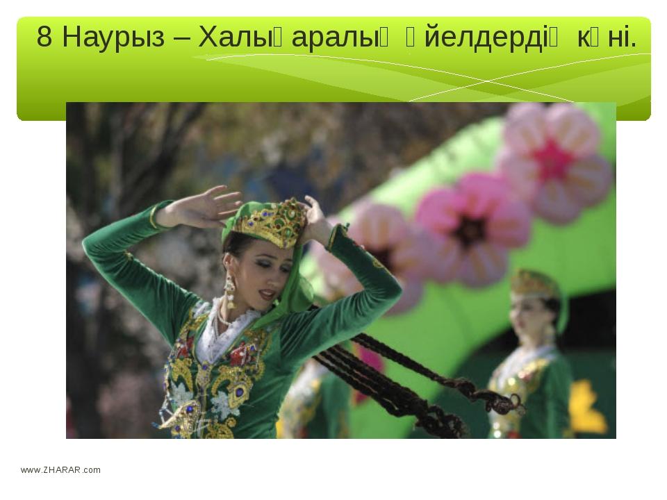 8 Наурыз – Халықаралық әйелдердің күнi. www.ZHARAR.com www.ZHARAR.com