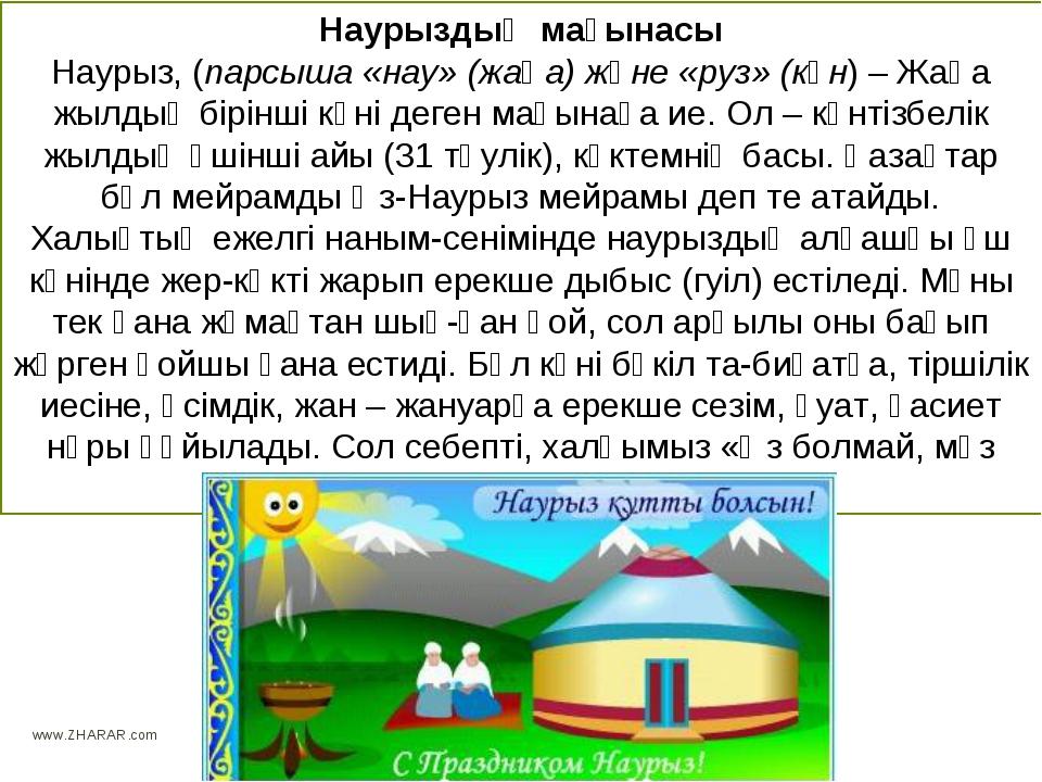 Наурыздың мағынасы Наурыз, (парсыша «нау» (жаңа) және «руз» (күн) – Жаңа жылд...