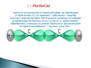 Ацетилен молекуласында көміртек атомдары sp-гибридизация күйінде болады. Бұл