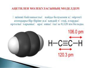 Үшінші байланыстың пайда болуымен көміртегі атомдары бір-біріне жақындай түс