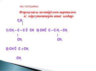 Формуласы келтірілген ацетилен көмірсутектерін атаңыздар: С2Н5 1) СН3 – С – С