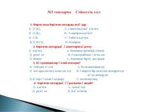 1. Формуласы берілген заттарды атаңдар. 1) (С5Н8)n А. Синтетикалық каучук 2)