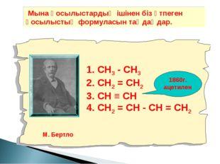 1. СН3 - СН3 2. СН2 = СН2 3. СН ≡ СН 4. СН2 = СН - СН = СН2 Мына қосылыстарды