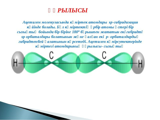 Ацетилен молекуласында көміртек атомдары sp-гибридизация күйінде болады. Бұл...