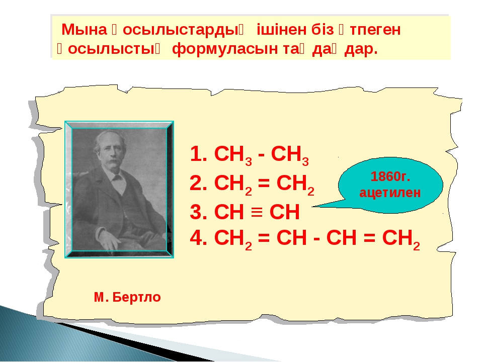 1. СН3 - СН3 2. СН2 = СН2 3. СН ≡ СН 4. СН2 = СН - СН = СН2 Мына қосылыстарды...