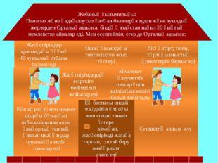 Жобаның ғылымилығы: Панасыз және қадағалаусыз қалған балаларға аудан және ауы