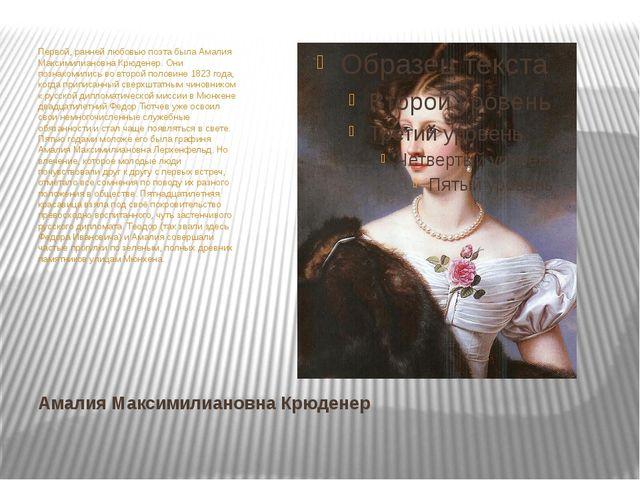 Амалия Максимилиановна Крюденер Первой, ранней любовью поэта была Амалия Макс...