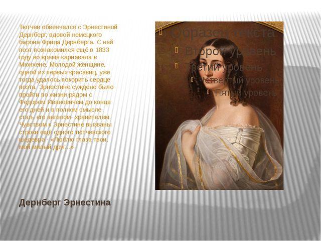 Дернберг Эрнестина Тютчев обвенчался с Эрнестиной Дернберг, вдовой немецкого...